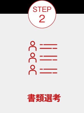 採用エントリー(step2)